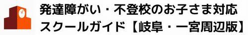 発達障がい・不登校対応塾・スクールガイド【岐阜・一宮市周辺版】